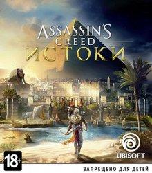 Assassin's Creed: Origins (2017/Лицензия) PC