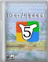 Код Дурова-5 (2018/Лицензия) PC