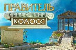 Правитель Колосс (2010) PC