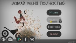 [Android] Stickman Dismounting (2018)