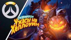 """9 октября в Overwatch пройдут """"Ужасы на Хэллоуин"""""""