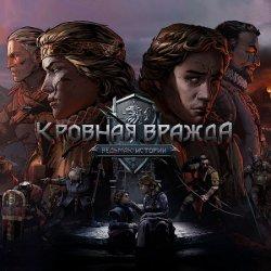 Кровная вражда: Ведьмак. Истории (2018/Лицензия) PC