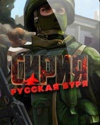 Сирия: Русская буря (2017) (RePack от xatab) PC