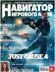 Навигатор игрового мира №11 (Ноябрь 2018) PDF