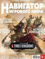 Навигатор игрового мира №1 (Январь 2019) PDF