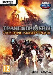Transformers: Fall Of Cybertron (2012) (RePack от xatab) PC