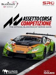 Assetto Corsa Competizione (2019/Лицензия) PC