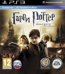 [PS3] Гарри Поттер и Дары Смерти - Дилогия (2010-2011)