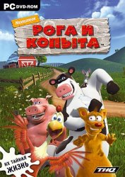 Рога и копыта (2006/RePack) PC