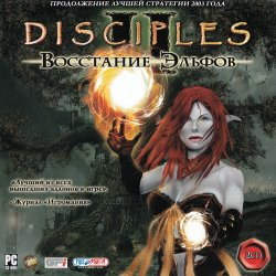 Disciples 2: Rise of the Elves (2003/RePack) PC
