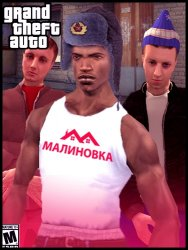Grand Theft Auto: San Andreas - Malinovka RP (2020) PC